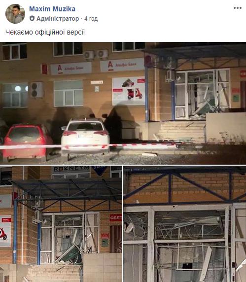 Пост про вибух у Броварах