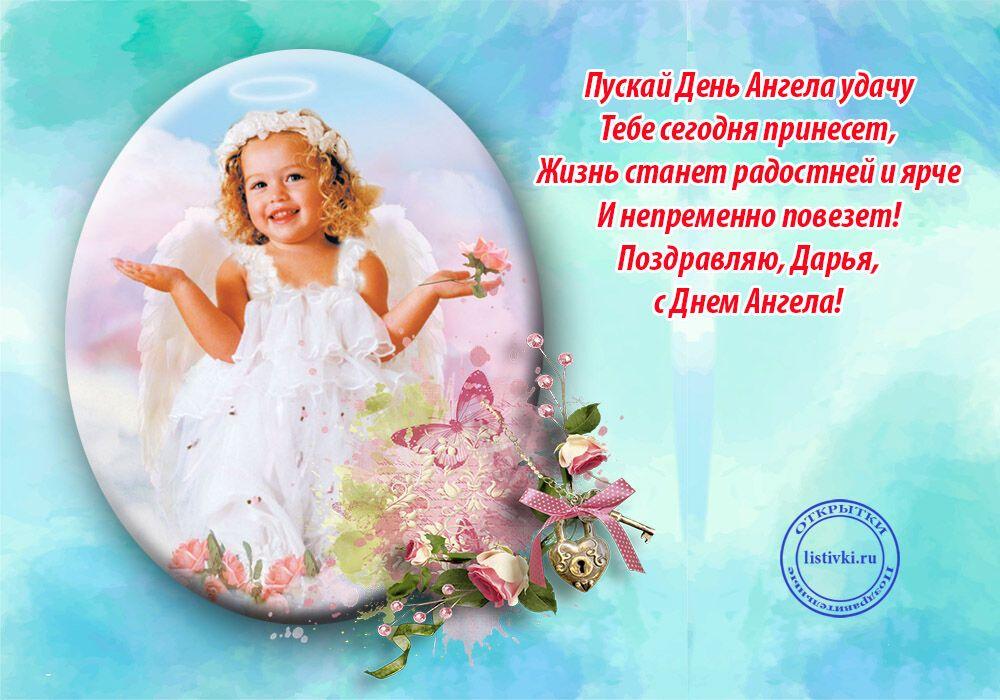 День ангела Дарії