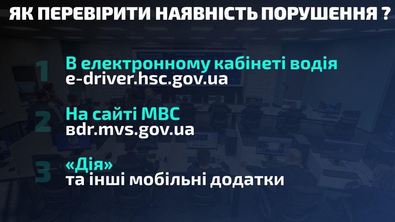 Нарушителей ПДД в Украине будут снимать на видео