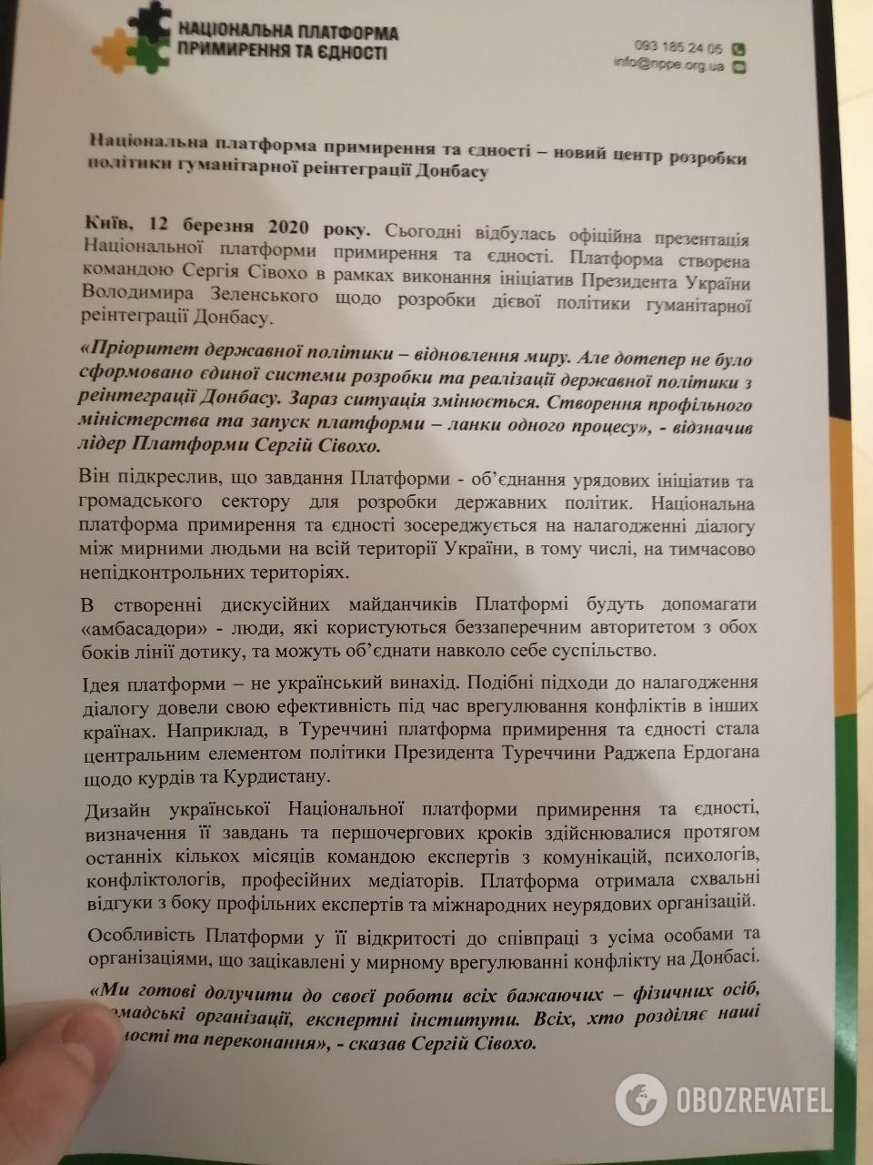 Сивохо презентував платформу примирення