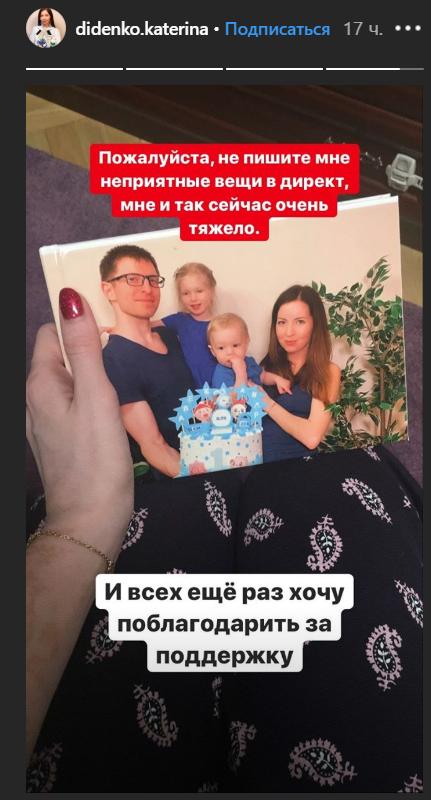 Блогерка Діденко розповіла, що їй сниться загиблий чоловік