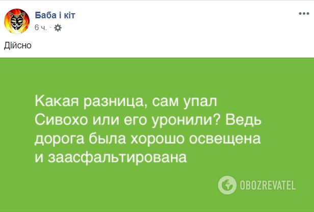 Инцидент с Сивохо высмеяли после скандальных слов о Донбассе