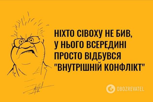 Інцидент із Сивохом висміяли після скандальних слів про Донбас