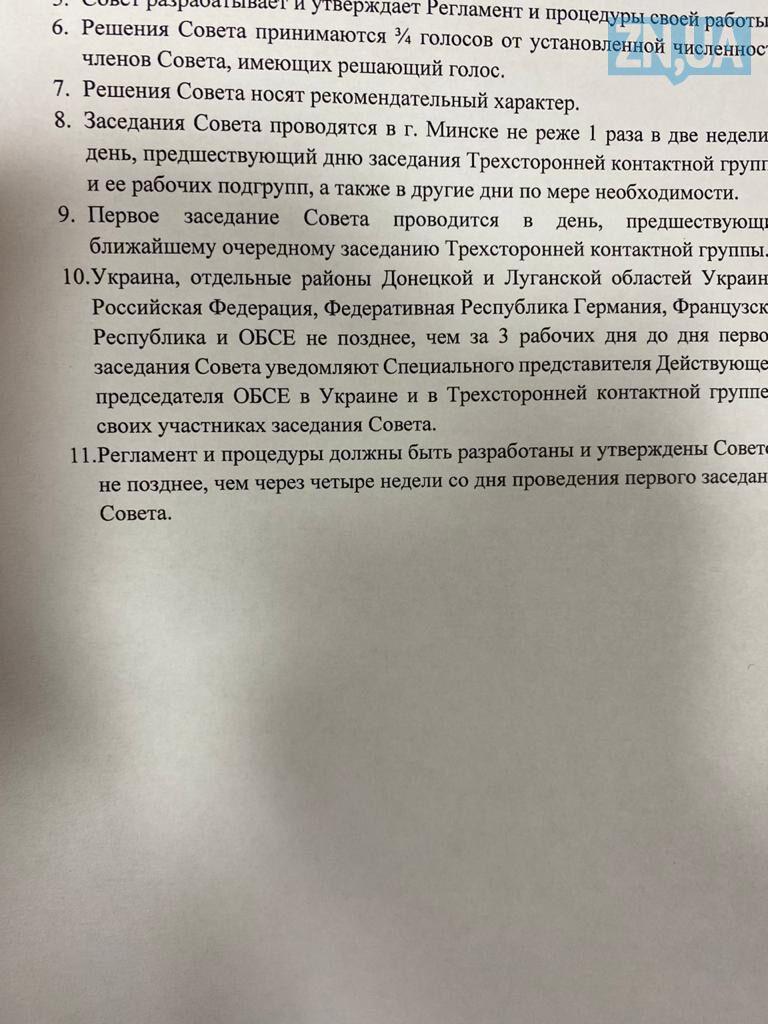 ТКГ в Минске решила создать орган с ОРДЛО: Ермак подтвердил