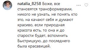 53-летняя Овсиенко переборщила с пластикой и напугала фанатов