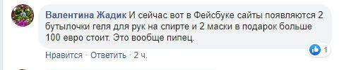 """""""Это дно? Днище!"""" Цены на маски в супермаркете Украины шокировали сеть"""
