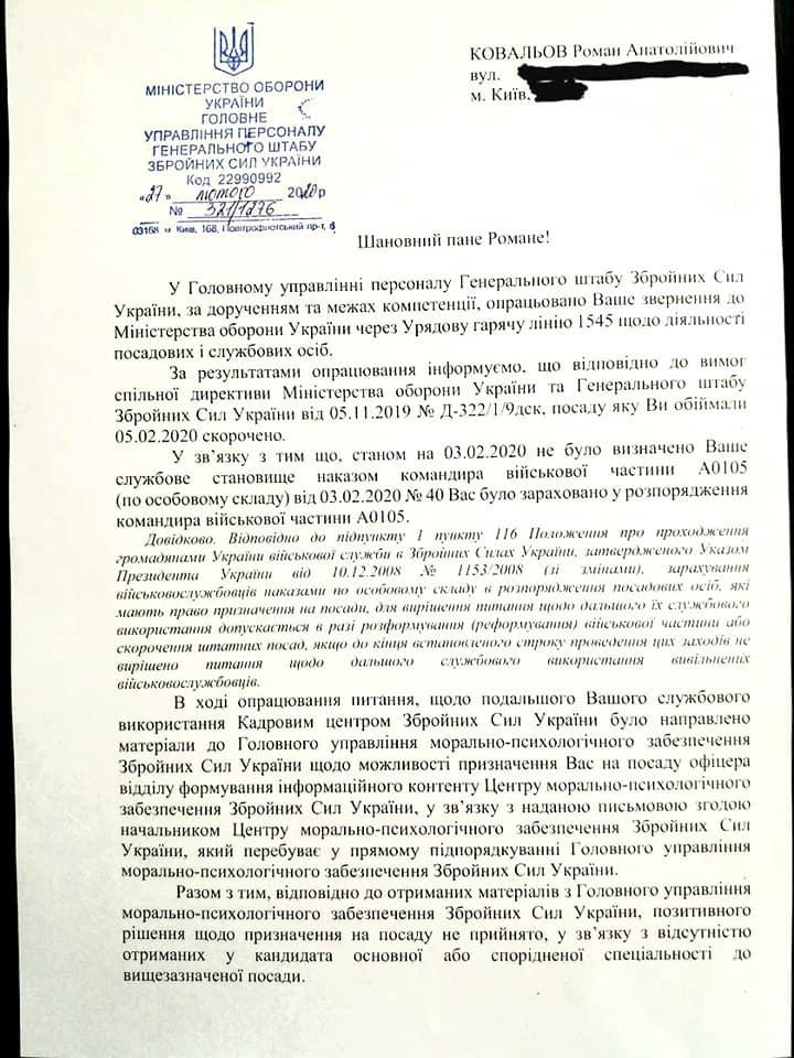 Майору Ковалеву отказали в переведении на новую должность