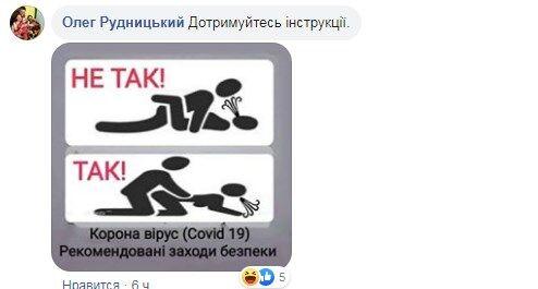 """""""Баня, алкоголь и секс"""": """"слуга народа"""" назвала """"рецепт спасения"""" от коронавируса"""