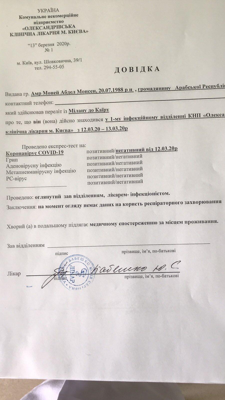 """""""Самолет инфицированных"""" из Милана: развенчиваем ложь"""