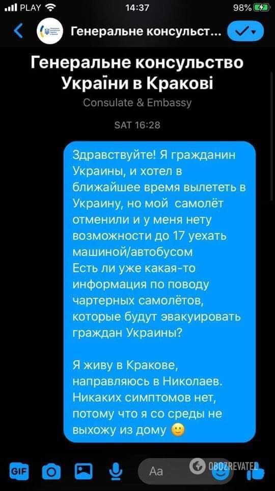 Переписка украинца с консульством
