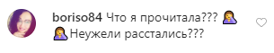 Седокова намекнула на разрыв с молодым возлюбленным