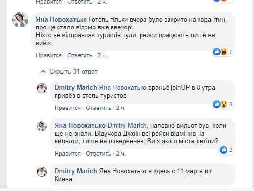 Известный туроператор отправил украинцев в Египет в разгар карантина
