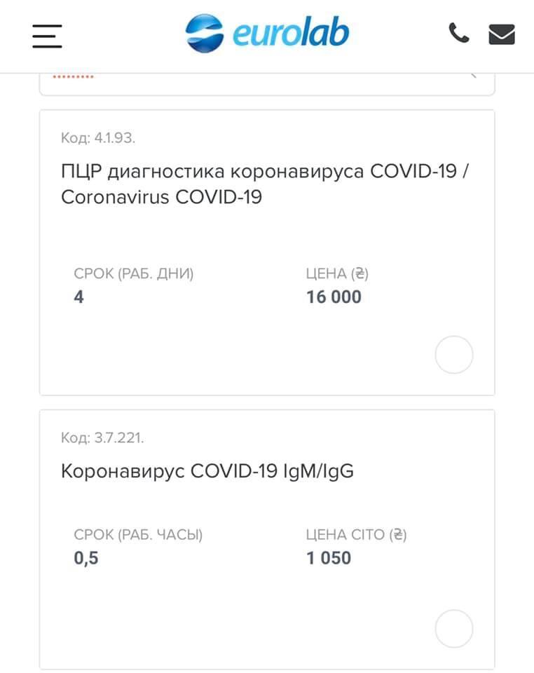 Eurolab предлагает пройти тест на коронавирус за 16 тыс. грн
