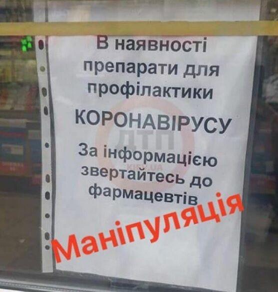 В Боярке продают лекарства якобы для профилактики коронавируса