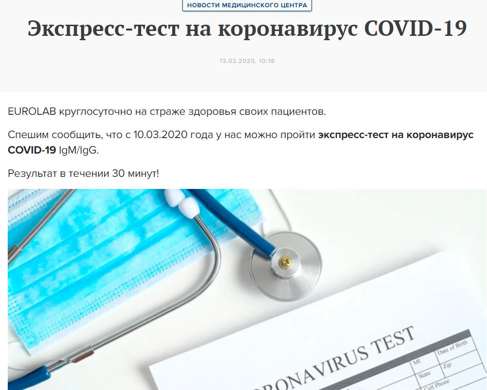 Eurolab предлагает пройти тест на коронавирус