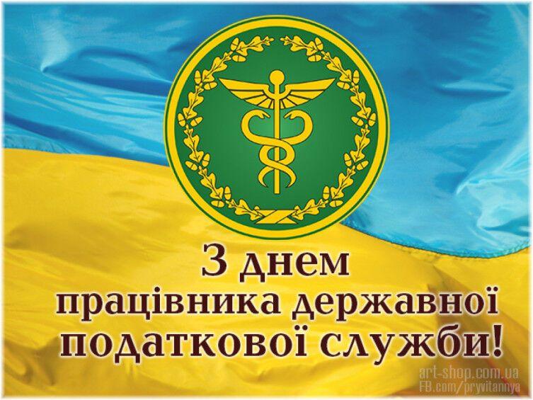 День податківця та митника в Україні: привітання