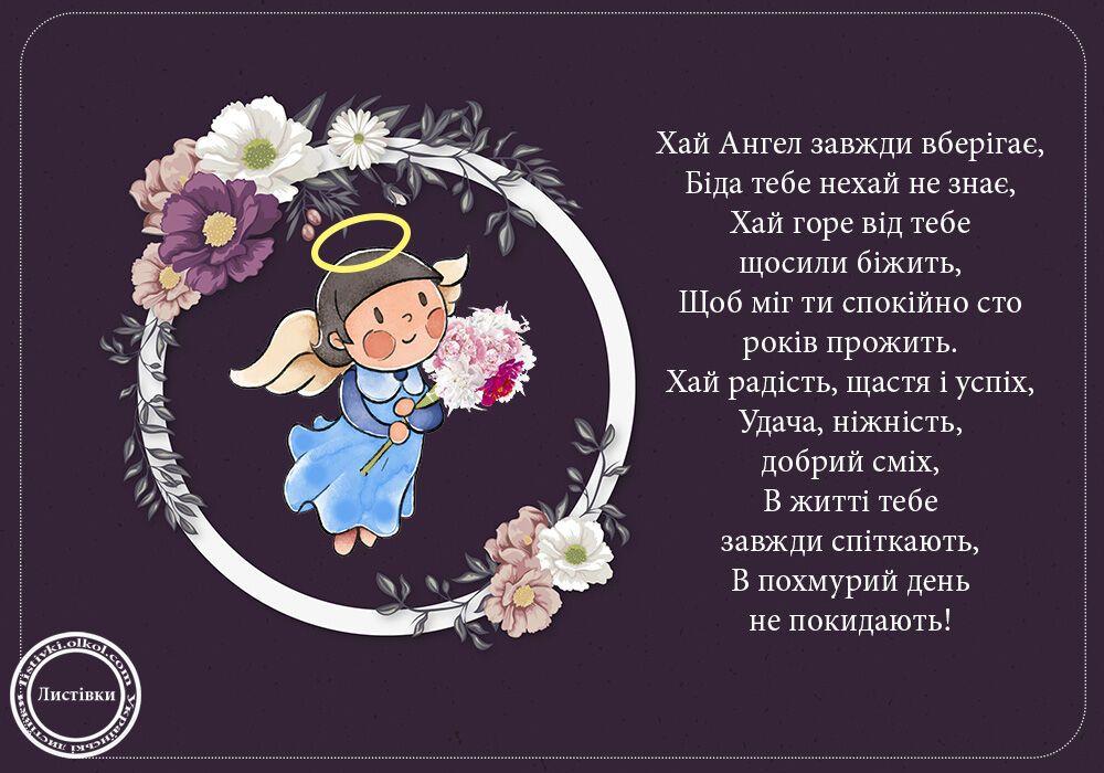 День ангела Данила 2020: гарні листівки, відео та вірші в іменини