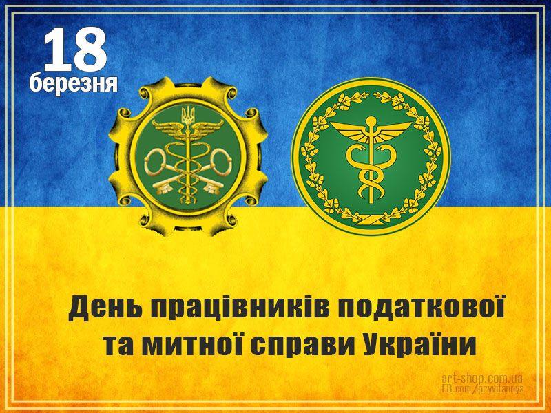 День податківця та митника в Україні
