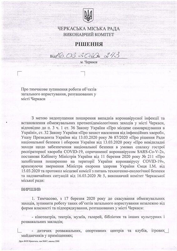 Карантин из-за коронавируса: какие города Украины закрылись. Обновляется