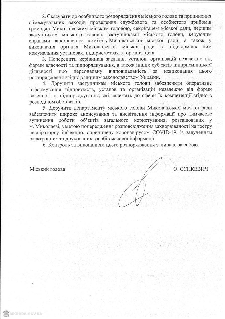 У Запоріжжі та Миколаєві закривають всі кафе і ТРЦ на карантин