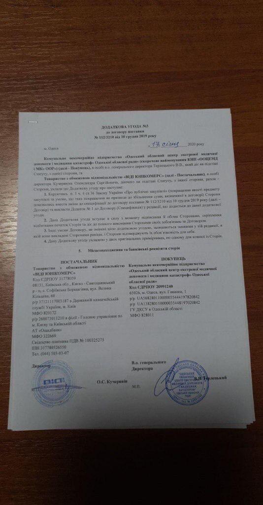 """Одесская область может остаться без """"скорых"""" из-за чиновников ОГА"""