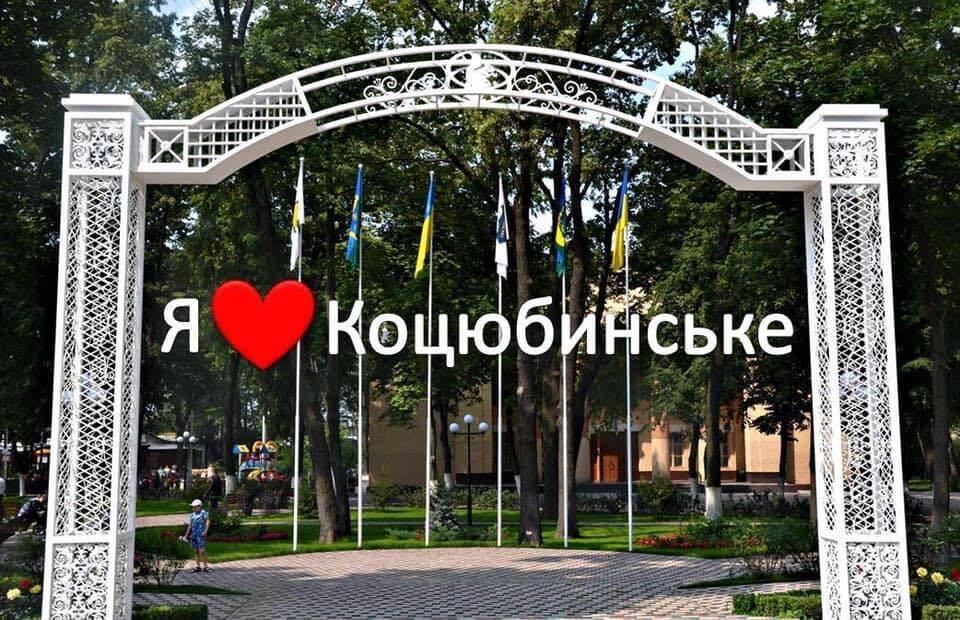 У Коцюбинському дві жінки пішли на самоізоляцію через контакти з донькою померлої українки