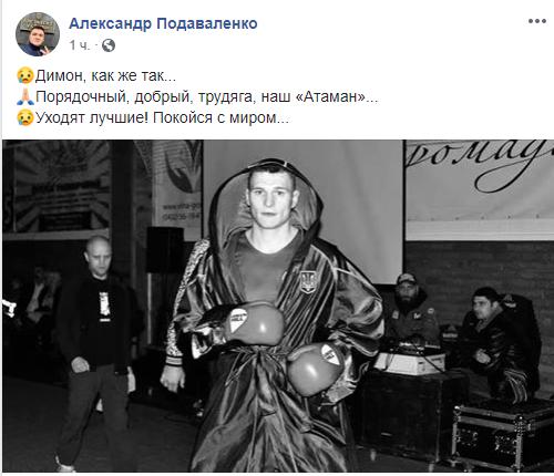 Дмитро Лісовий загинув у ДТП