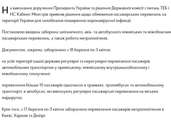 Метро у Києві закрили: коли припинить працювати