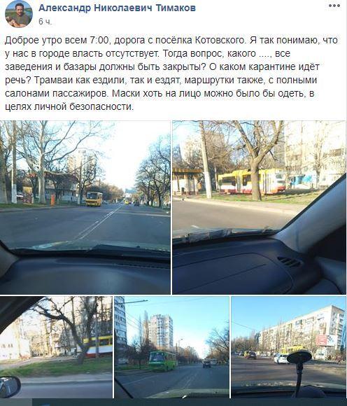 Карантин в Одесі