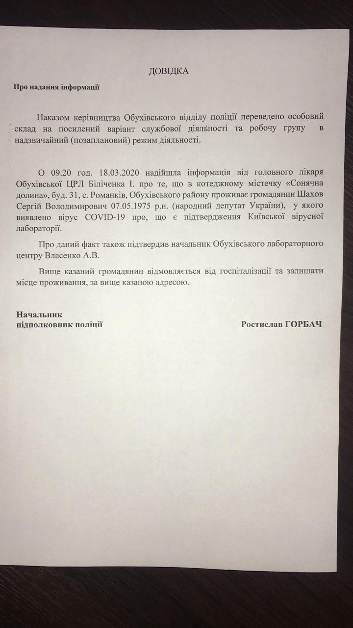 У Шахова заподозрили коронавирус: к нему едет полиция