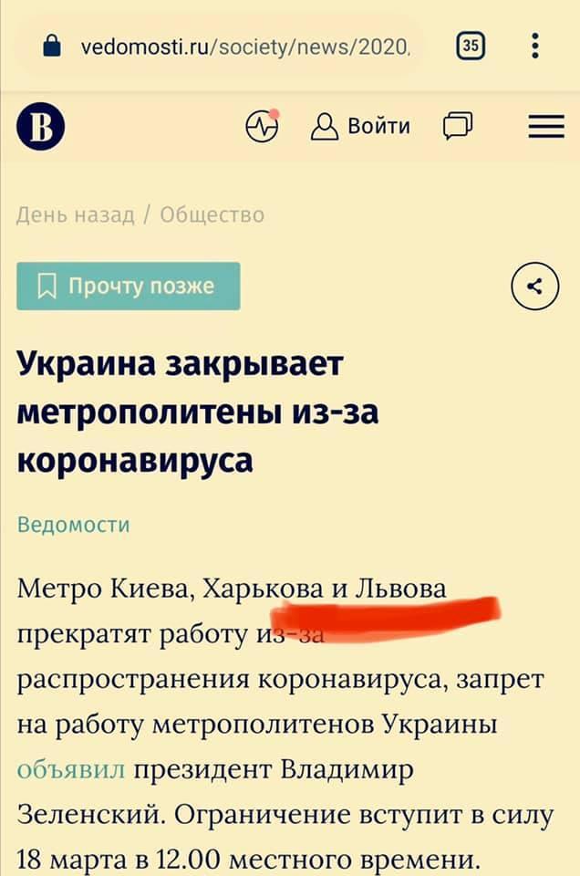 """""""Ведомости"""" закрыли метро во Львове"""
