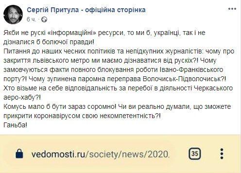 Реакция Сергея Притулы