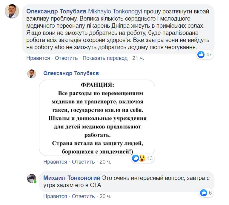 Медики из Днепропетровской области не могут добраться на работу из-за карантина
