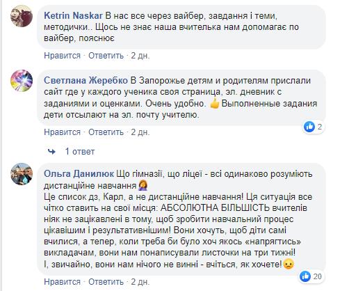 В Украине родителей шокировало дистанционное обучение детей на карантине