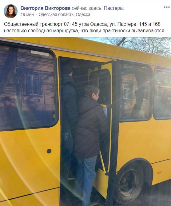 В Одесі маршрутки переповнені людьми