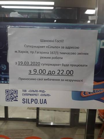 """Сильпо"""