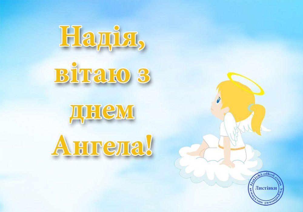 День ангела Надії: найкращі привітання, листівки та відео
