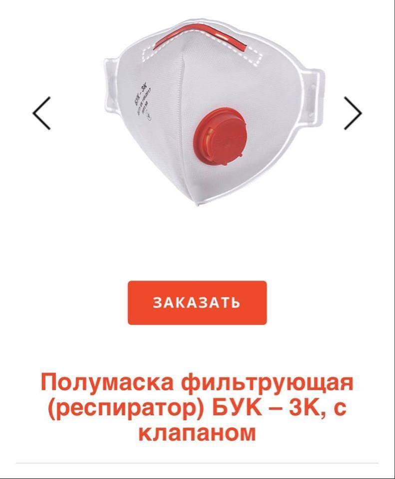 Ось таку маску замовила Олеся Корнілова