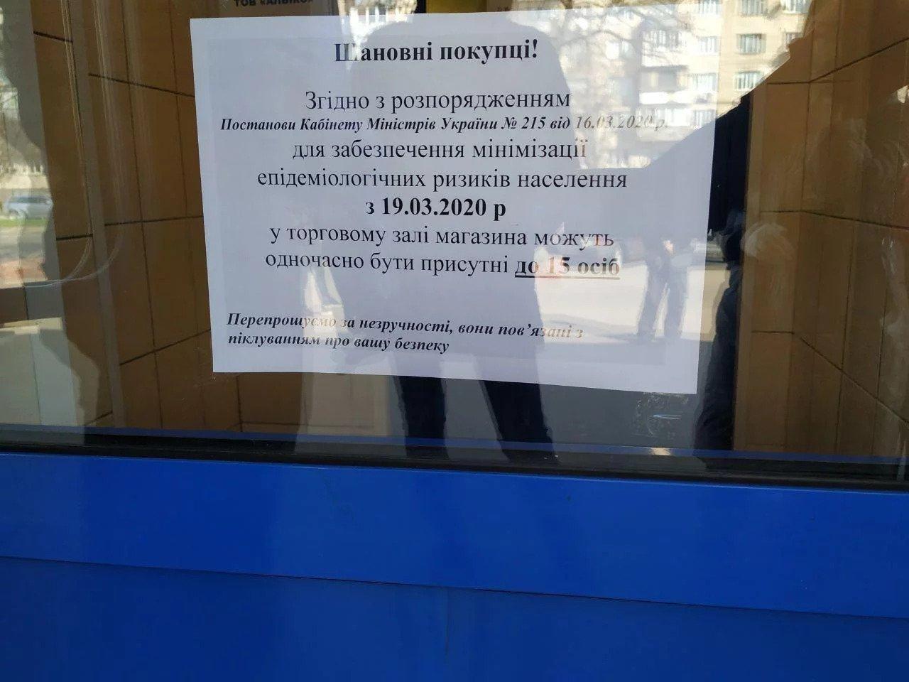 В Україні АТБ ввела нові обмеження: в супермаркет пускатимуть по черзі