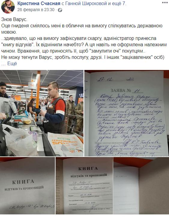 "В Днепре кассира ""Варуса"" уволили за отказ перейти на украинский"