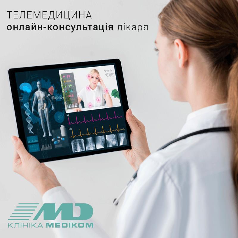 Онлайн консультація лікаря –уже реальність