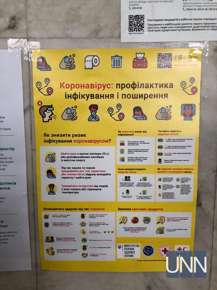 В Киеве развесили плакаты о коронавирусе