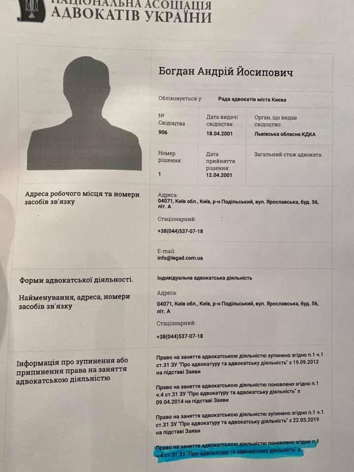 Богдан возобновил адвокатскую деятельность
