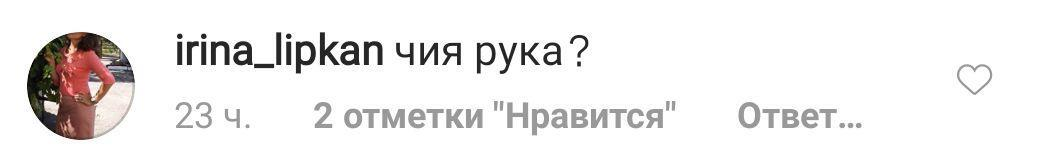 """""""Чия рука?"""" Остапчук підігрів чутки про новий роман провокаційним фото"""