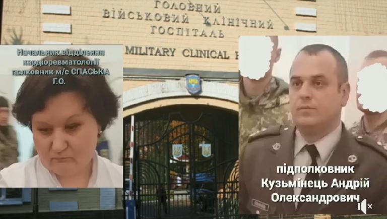 Полковник Спаська і підполковник Кузьминець