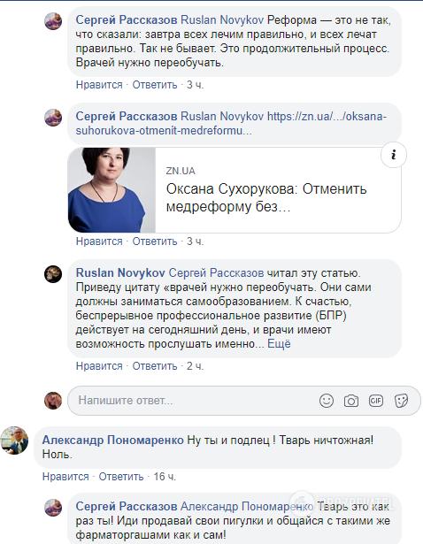 Коментарі до посту Сергія Рассказова