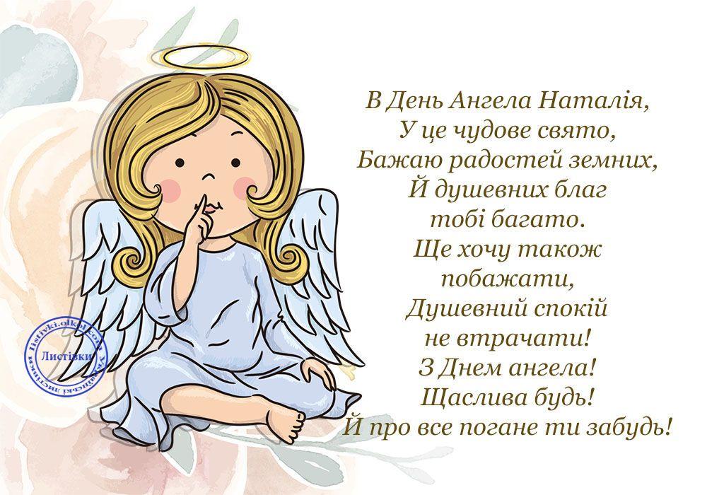 применяются поздравления и открытка с днем ангела для натальи изображение
