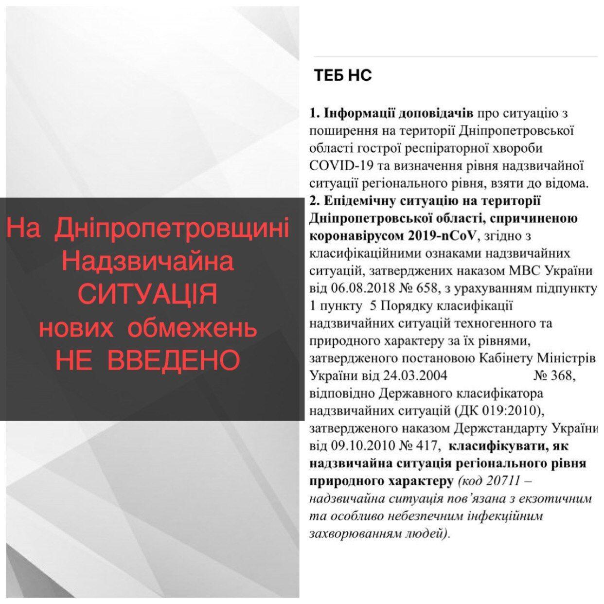 Чрезвычайная ситуация в Днепропетровской области