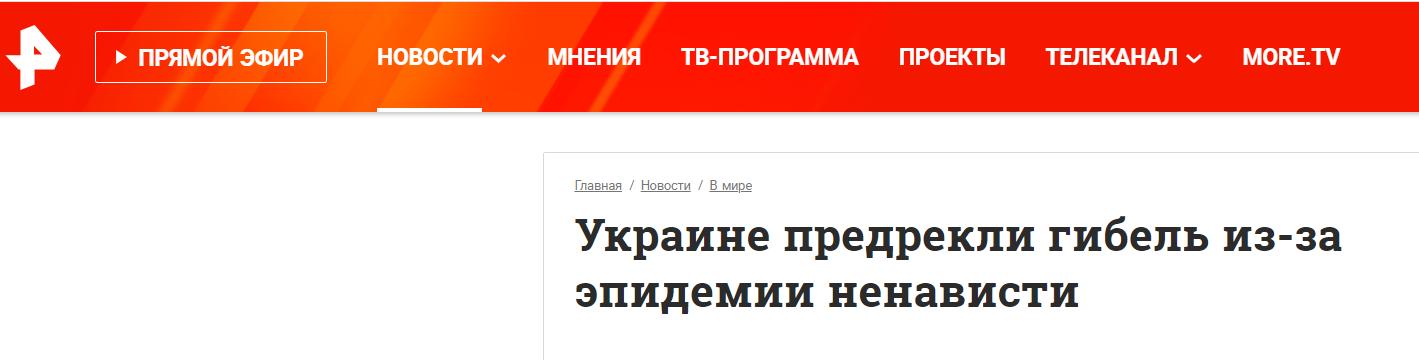 """""""Обречены!"""" Герман выдала сценарий """"гибели украинцев"""""""