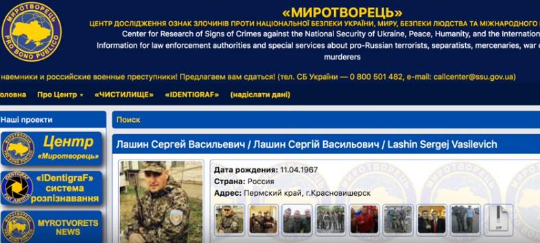 "Террорист Сергей Лашин внесен в базу ""Миротворца"""